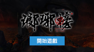 遊戲區online game排行榜巴哈